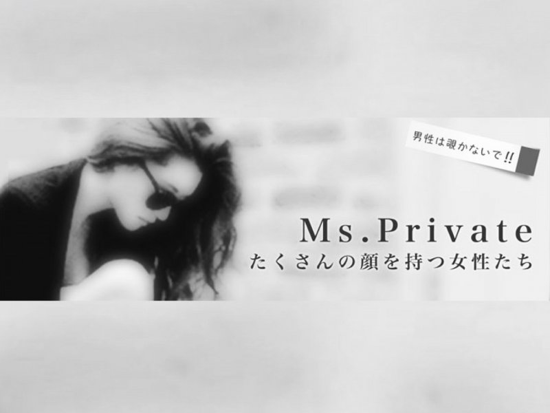 Ms.Private-大人の恋愛事情-大人と恋-第2話